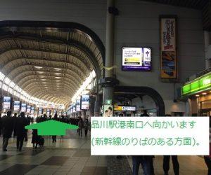 品川港南口行き方(1)