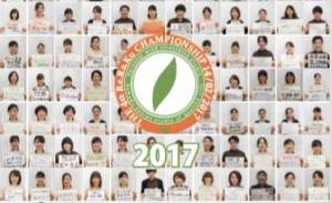 リラク社内コンテスト2017