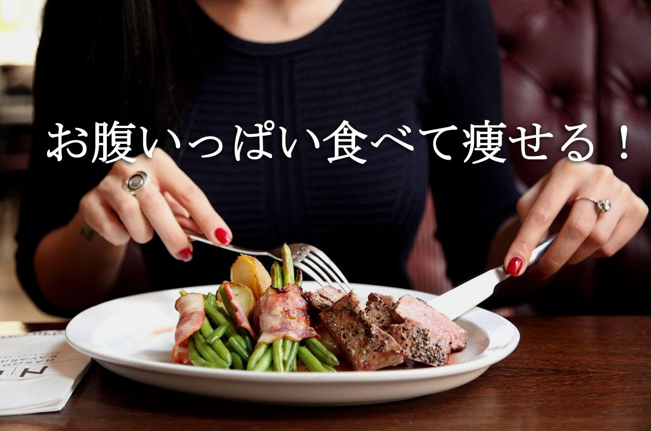 食べ て も 痩せる