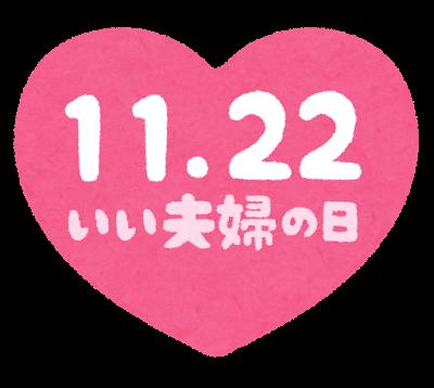 「11月22日 いい夫婦」の画像検索結果
