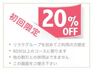 マッサージよりも気持ちいいRe.Ra.Ku(リラク)八王子東急スクエア店