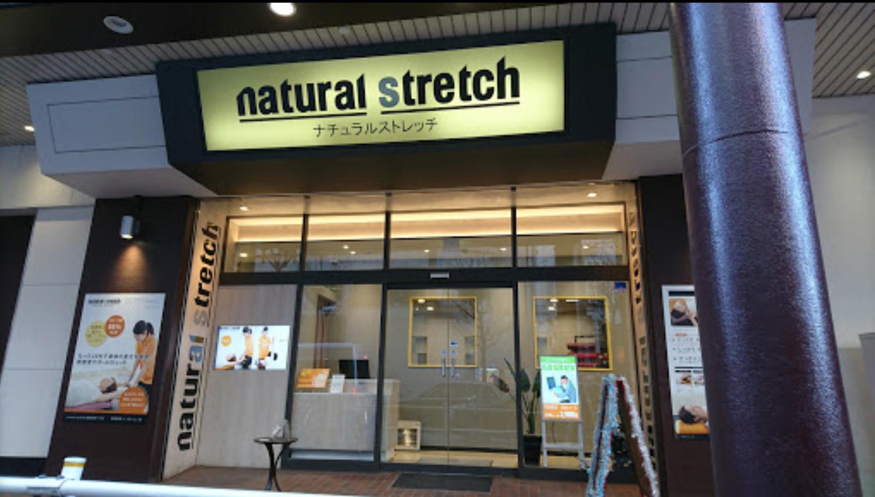 natural stretch西武新宿PePe店休業