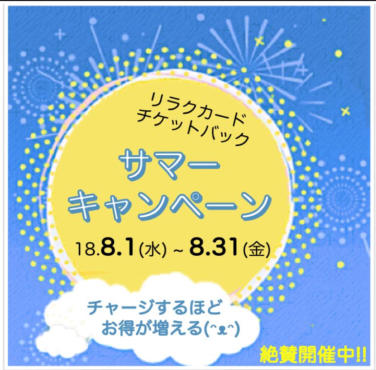 マッサージに通いやすい毎年恒例チケットバックが今年も西武新宿ぺぺで開催!!