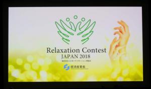 リラクゼーションコンテスト2018開催