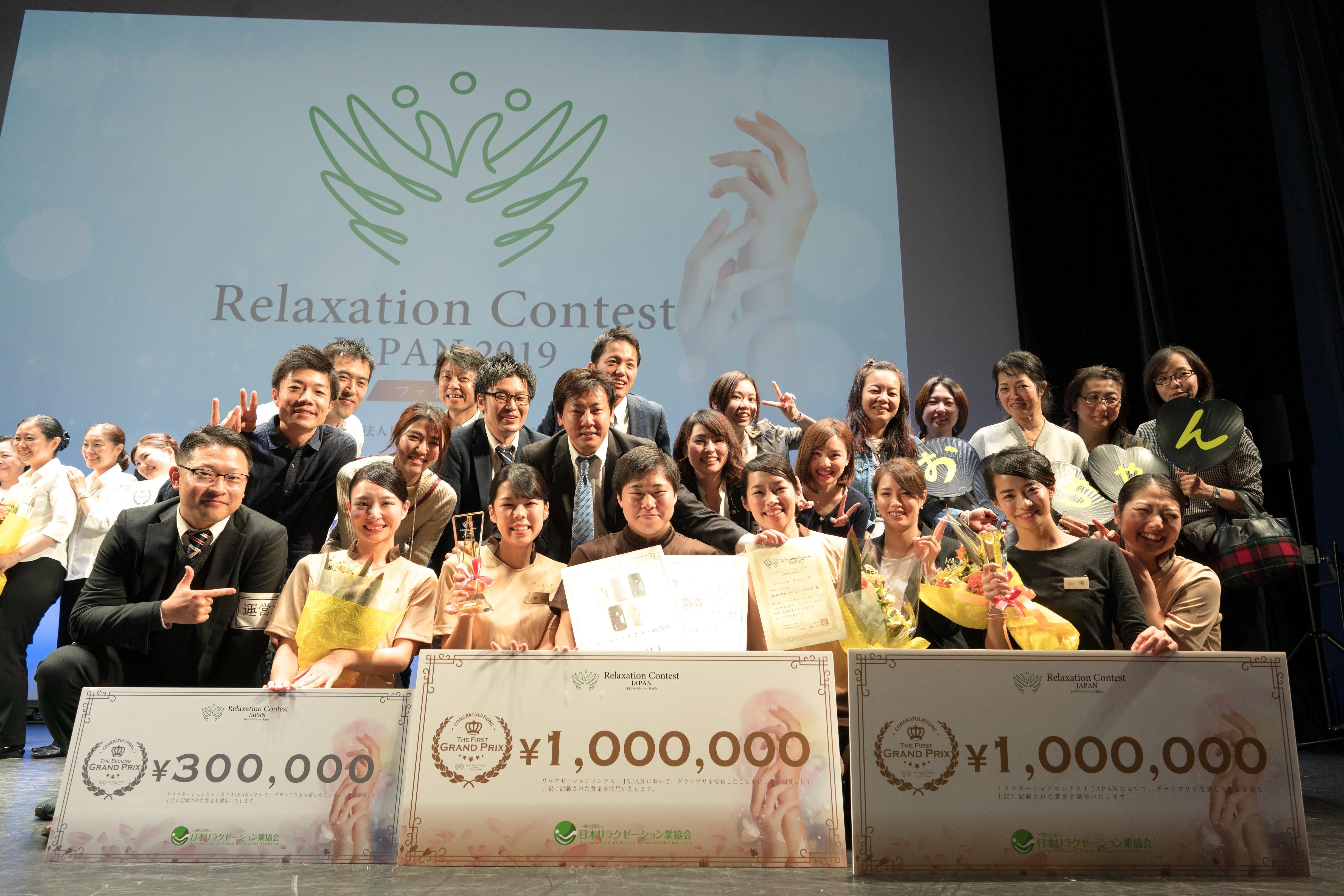 リラクゼーションコンテストJAPAN2019にてグランプリを受賞しました