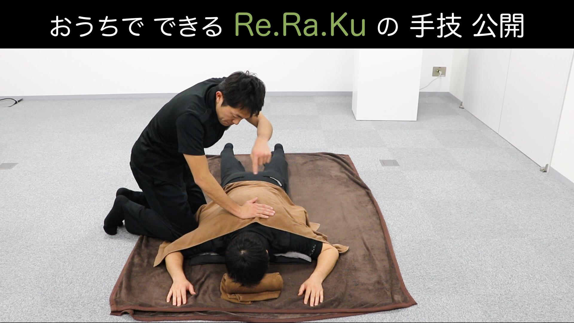 リラクカレッジ舘野学院長によるおうちでできるRe.Ra.Kuの手技を公開