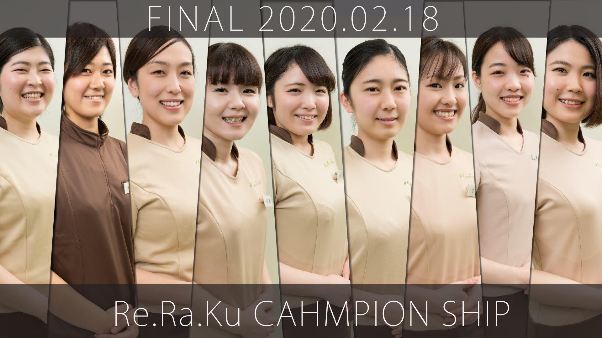 リラクチャンピオンシップ2020_ファイナリスト