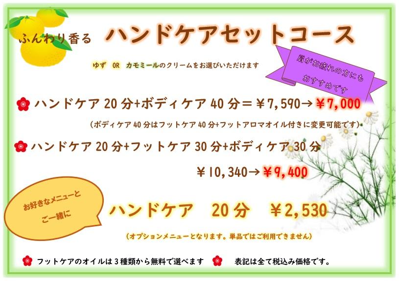 町田店限定ハンドケアセットコース