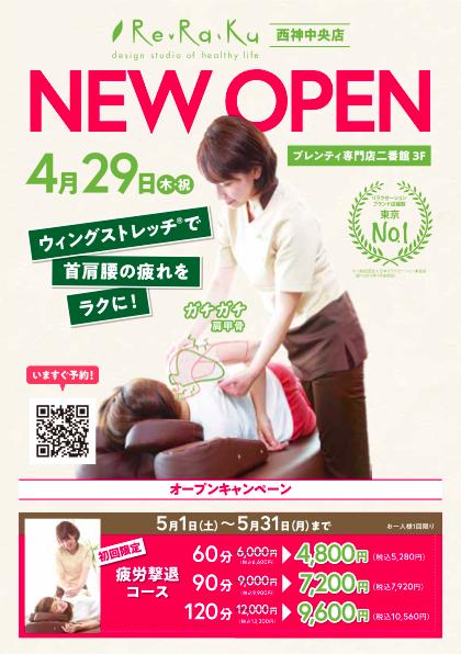 Re.Ra.Ku 西神中央店のオープンキャンペーン