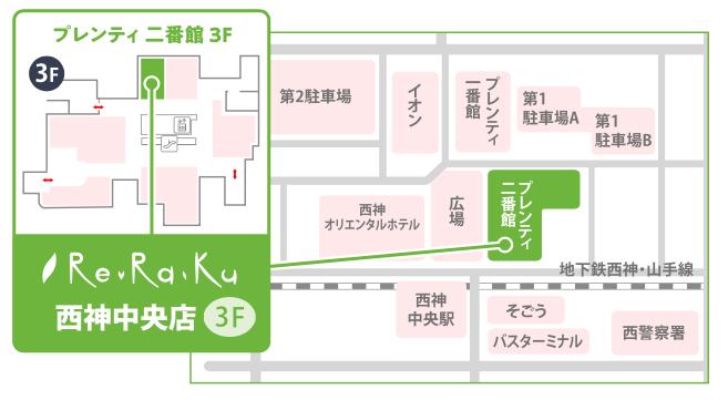 Re.Ra.Ku 西神中央店のアクセス