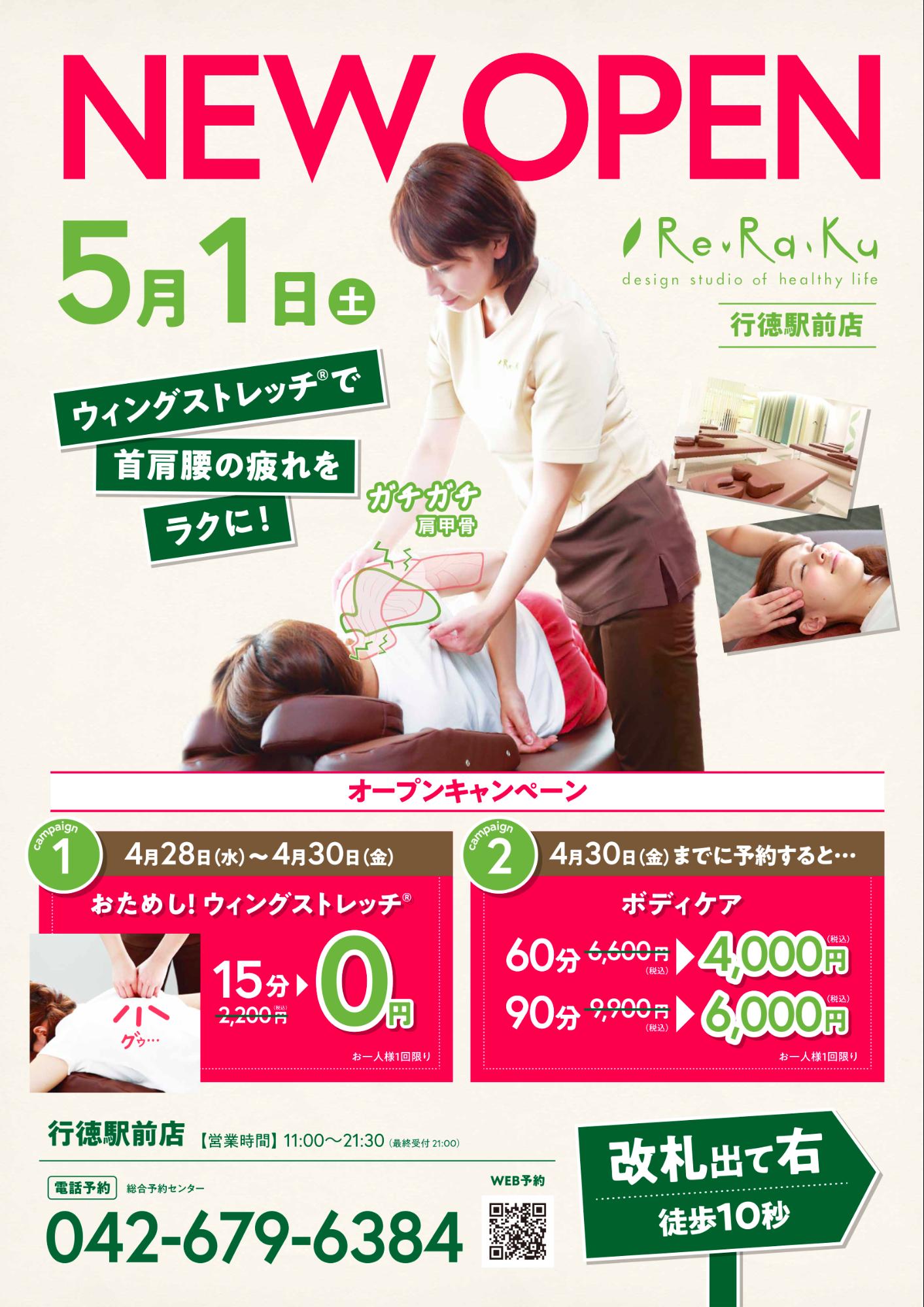 Re.Ra.Ku 行徳駅前店オープンキャンペーン