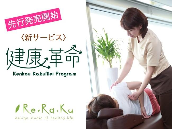 kenkou_kakumei_program_先行発売