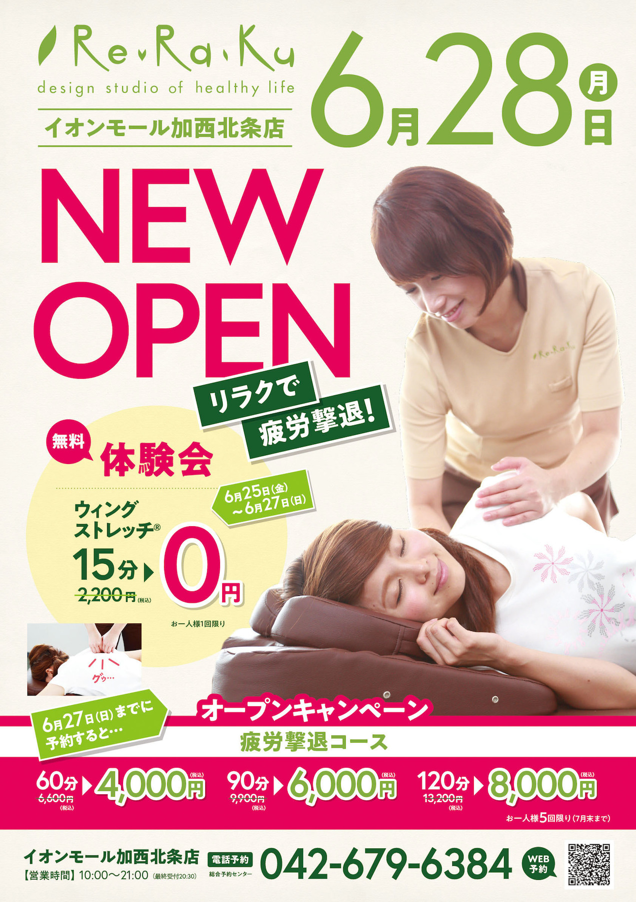 Re.Ra.Ku加西北条店オープンキャンペーン
