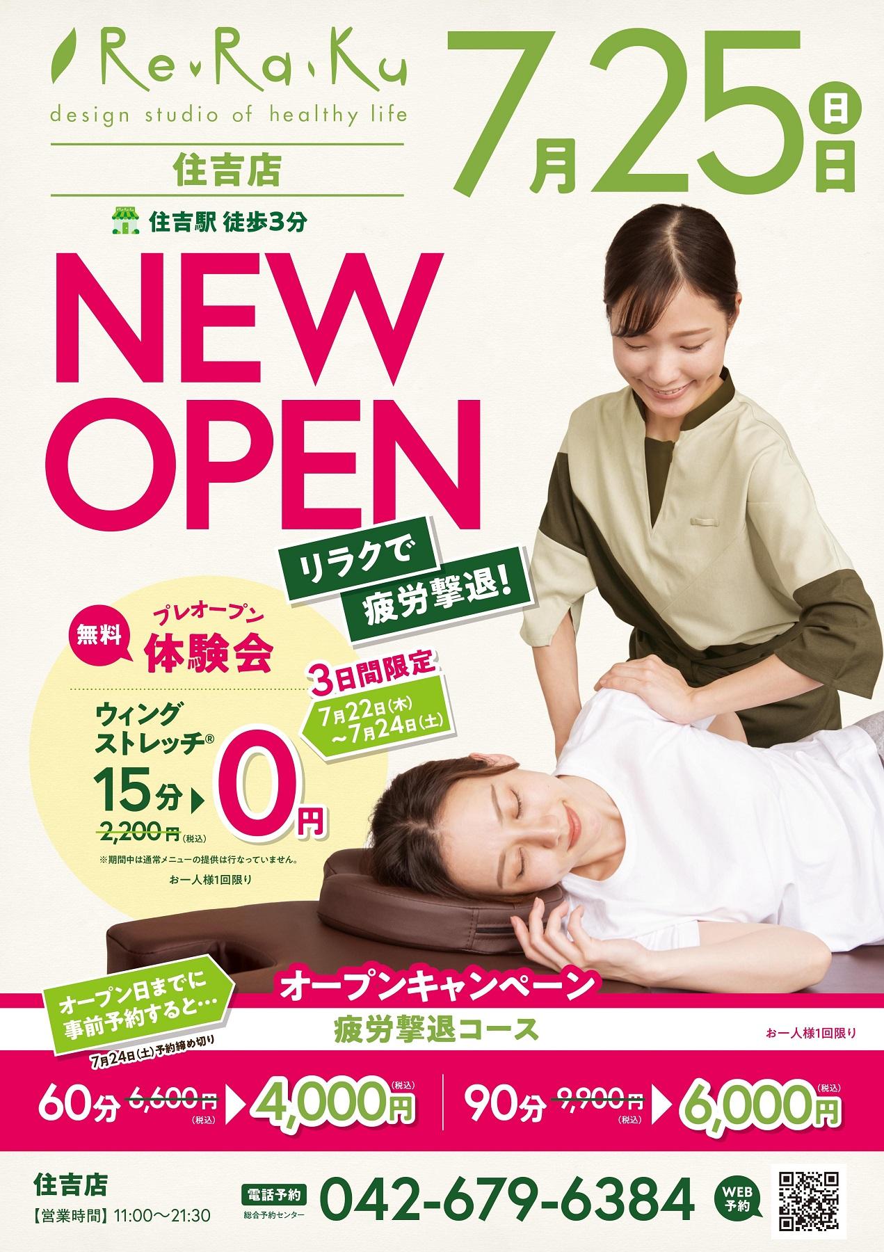 Re.Ra.Ku 住吉店オープンキャンペーン